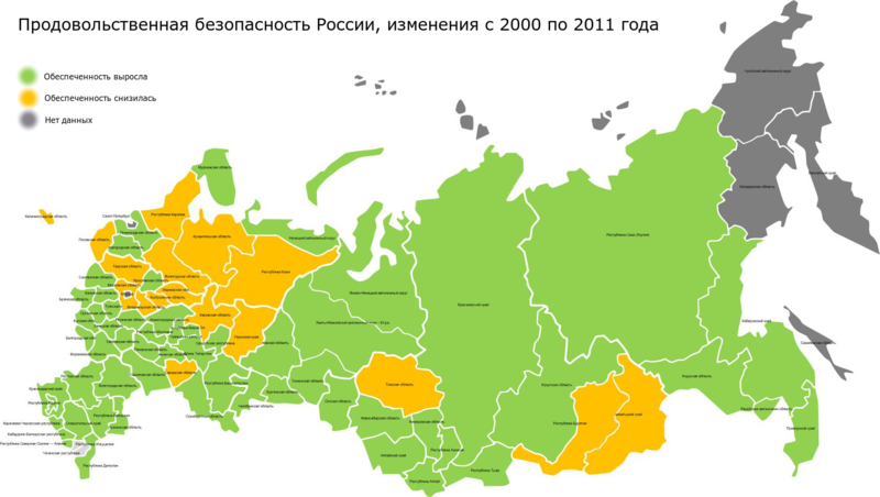 800px-Food_safety_regions_of_Russia_2000