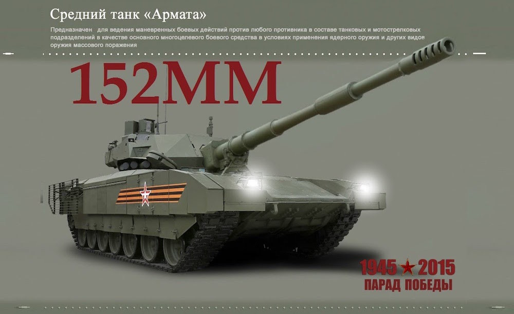 [Official] Armata Discussion thread #4 - Page 40 -14-152