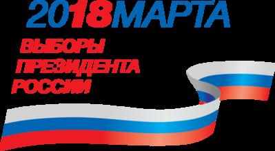 54534d6f6010b Выборы Президента России 18 марта 2018 года — Русский эксперт