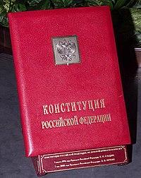 Проблемы Конституции РФ — Русский эксперт