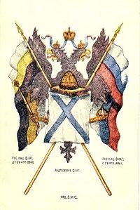 фото флаги царской россии